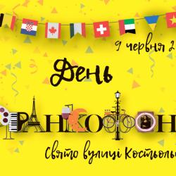 """""""Праздник улицы Костельной. День Франкофонии 2019"""""""